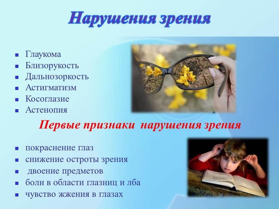 дамам нужно наука о нарушении зрения девочка извивается